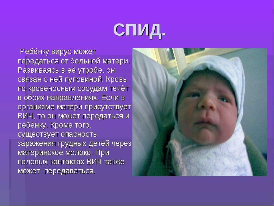 СПИД. Ребёнку вирус может передаться от больной матери. Развиваясь в её утроб...