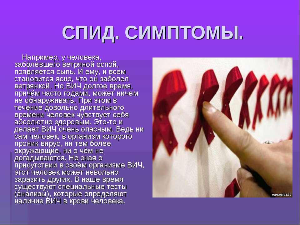 СПИД. СИМПТОМЫ. Например, у человека, заболевшего ветряной оспой, появляется ...