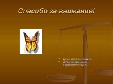 Спасибо за внимание! Щербаль Светлана Александровна МОУ Крутихинская основная...