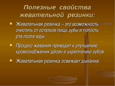 Полезные свойства жевательной резинки: Жевательная резинка – это возможность ...