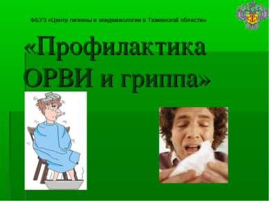 ФБУЗ «Центр гигиены и эпидемиологии в Тюменской области» «Профилактика ОРВИ и...