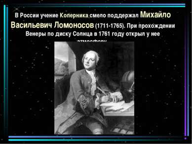 В России учение Коперника смело поддержал Михайло Васильевич Ломоносов (1711-...