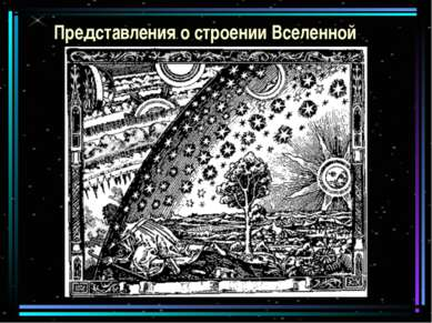Представления о строении Вселенной