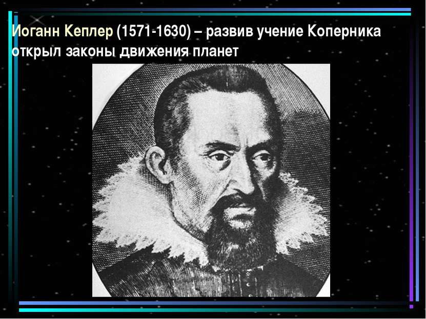 Иоганн Кеплер (1571-1630) – развив учение Коперника открыл законы движения пл...