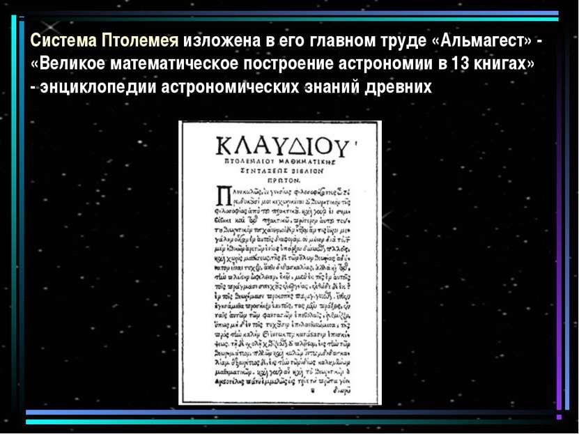 Система Птолемея изложена в его главном труде «Альмагест» - «Великое математи...