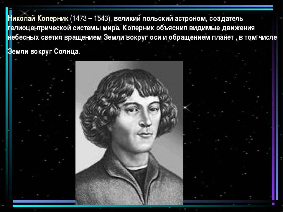 Николай Коперник (1473 – 1543), великий польский астроном, создатель гелиоцен...