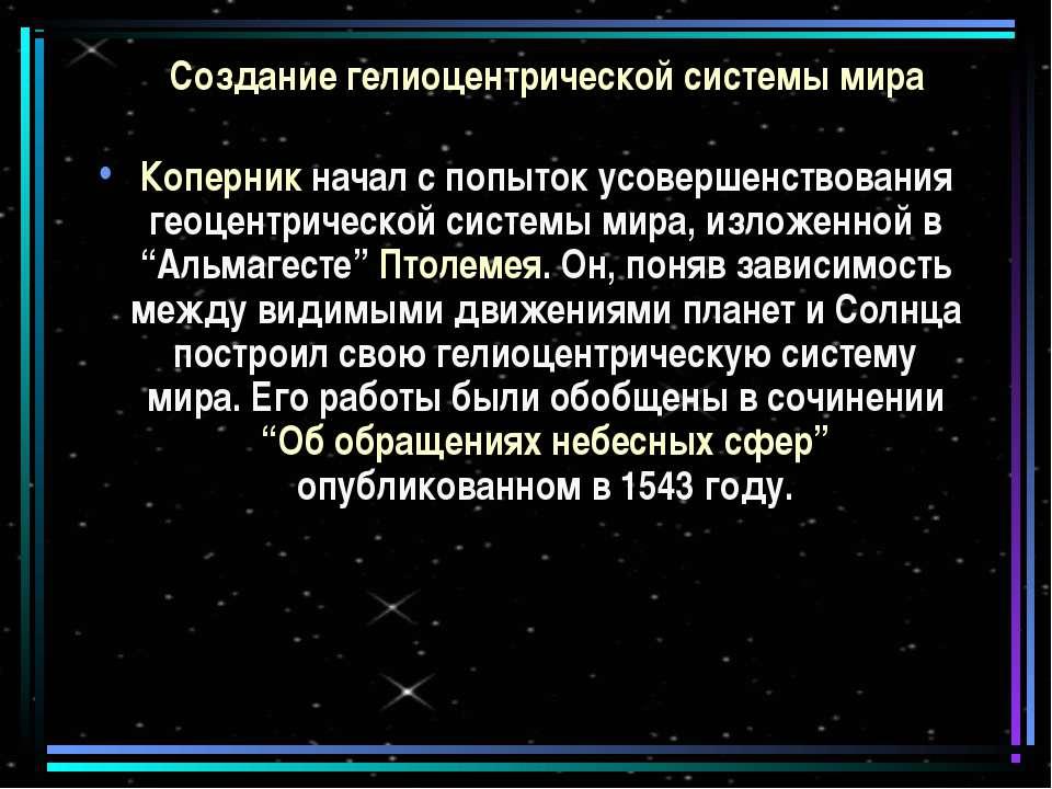 Создание гелиоцентрической системы мира Коперник начал с попыток усовершенств...