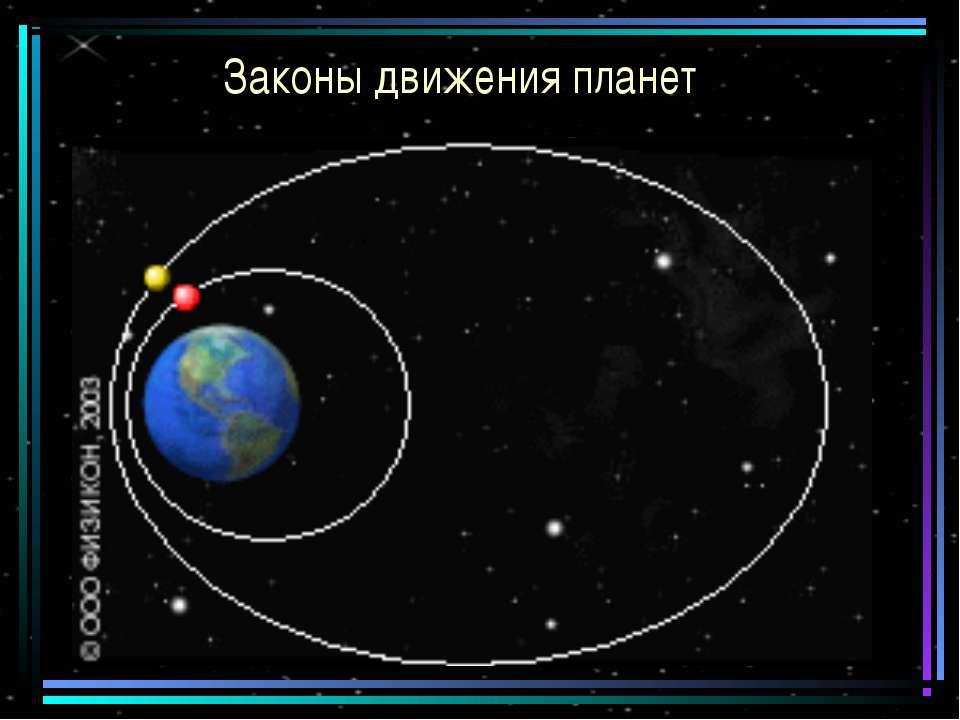 5 загадок солнечной системы