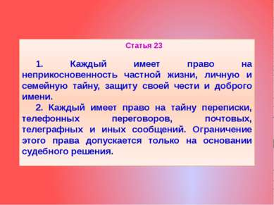 Статья 23 1. Каждый имеет право на неприкосновенность частной жизни, личную и...