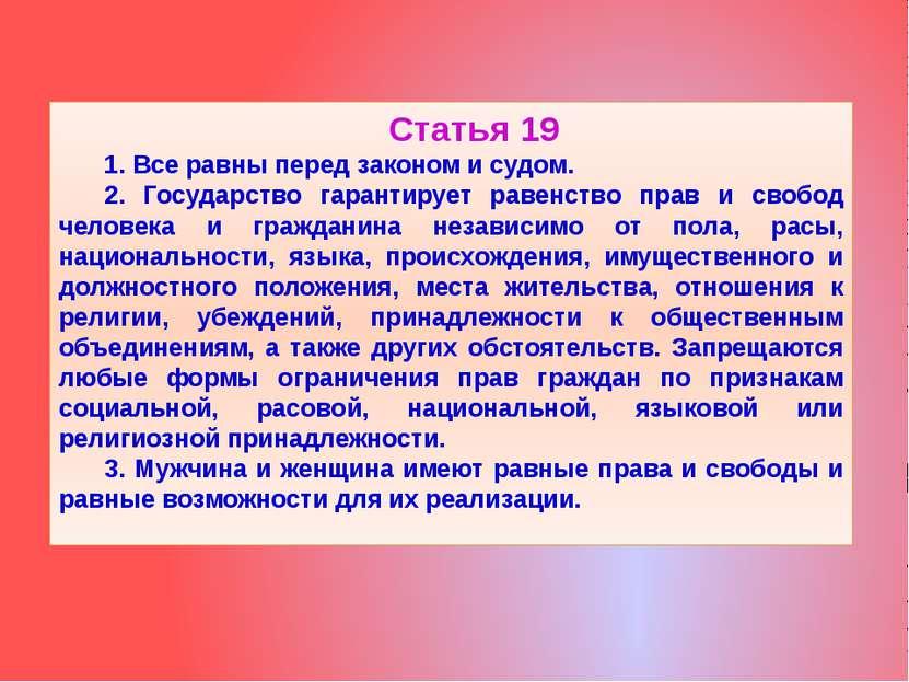 Статья 19 1. Все равны перед законом и судом. 2. Государство гарантирует раве...