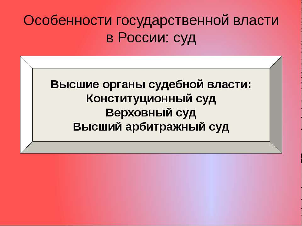 Особенности государственной власти в России: суд Высшие органы судебной власт...