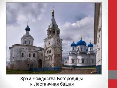 Храм Рождества Богородицы и Лестничная башня