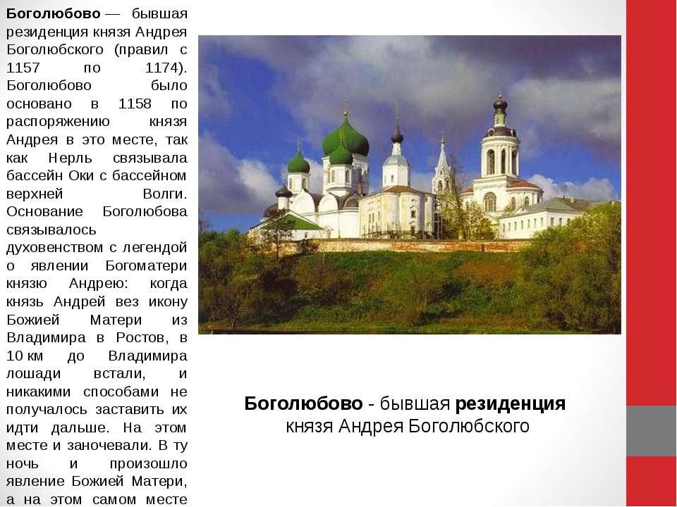 Боголюбово— бывшая резиденция князя Андрея Боголюбского (правил с 1157 по 11...