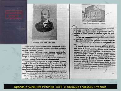 Фрагмент учебника Истории СССР с личными правками Сталина.