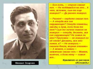 Михаил Зощенко — Бог есть, — строго сказал поп. — Не поддавайся на это... А ч...
