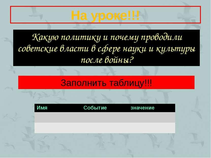 На уроке!!! Какую политику и почему проводили советские власти в сфере науки ...