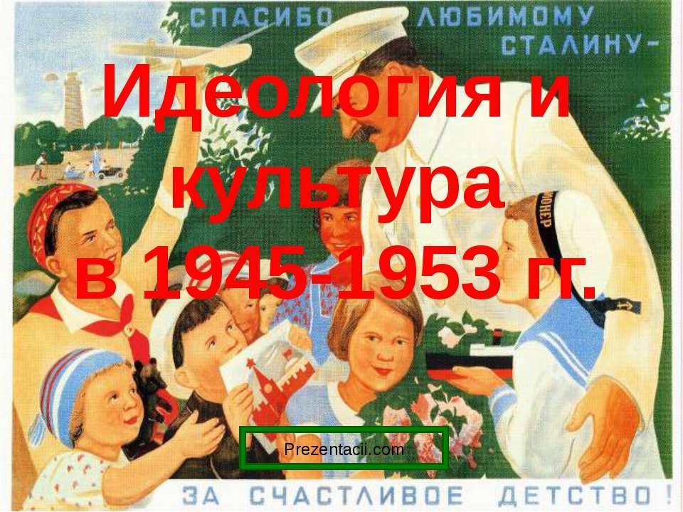 Идеология и культура в 1945-1953 гг.
