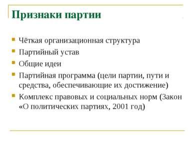 Признаки партии Чёткая организационная структура Партийный устав Общие идеи П...