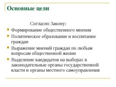 Основные цели Согласно Закону: Формирование общественного мнения Политическое...