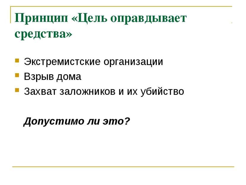 Принцип «Цель оправдывает средства» Экстремистские организации Взрыв дома Зах...