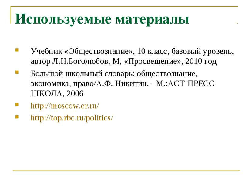 Используемые материалы Учебник «Обществознание», 10 класс, базовый уровень, а...