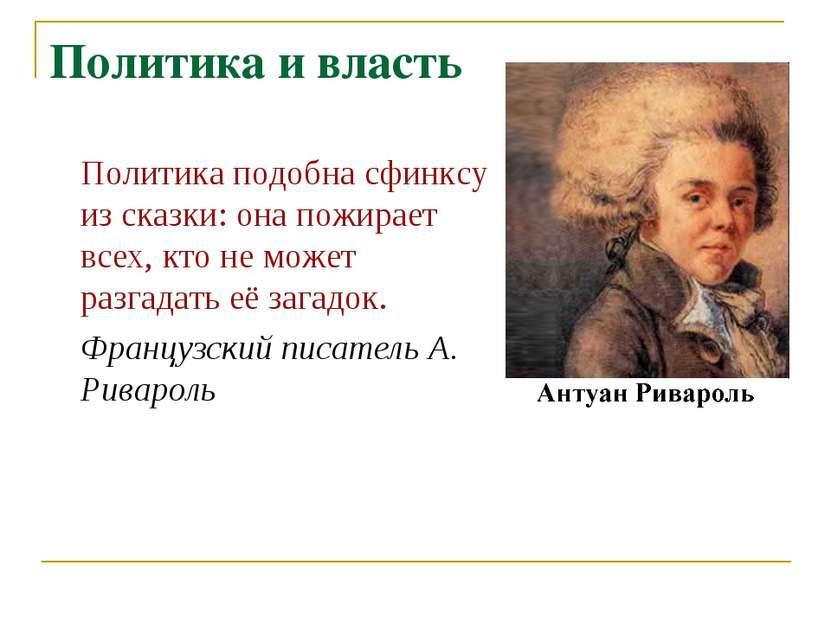 Политика и власть Политика подобна сфинксу из сказки: она пожирает всех, кто ...