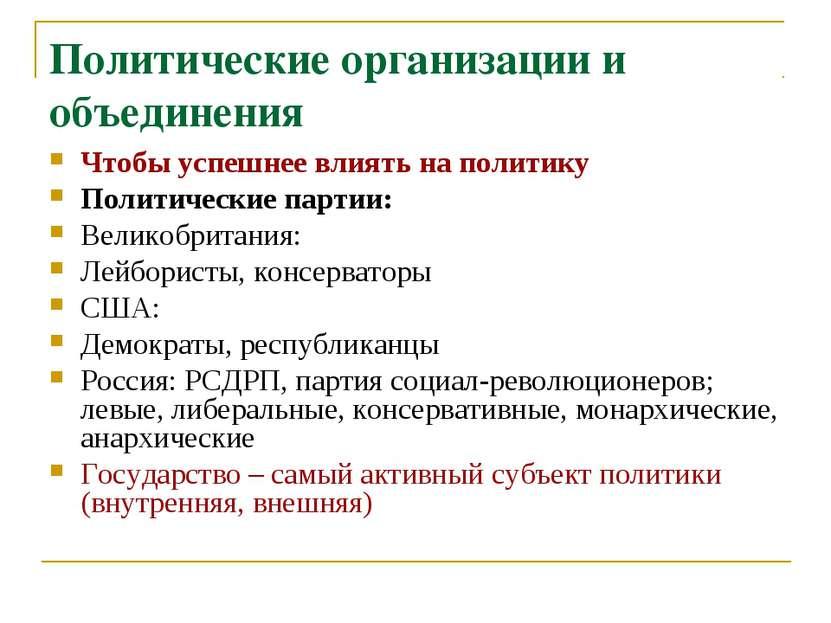 Политические организации и объединения Чтобы успешнее влиять на политику Поли...