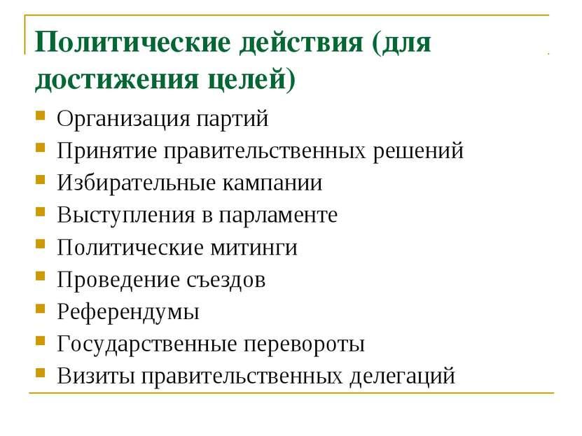 Политические действия (для достижения целей) Организация партий Принятие прав...
