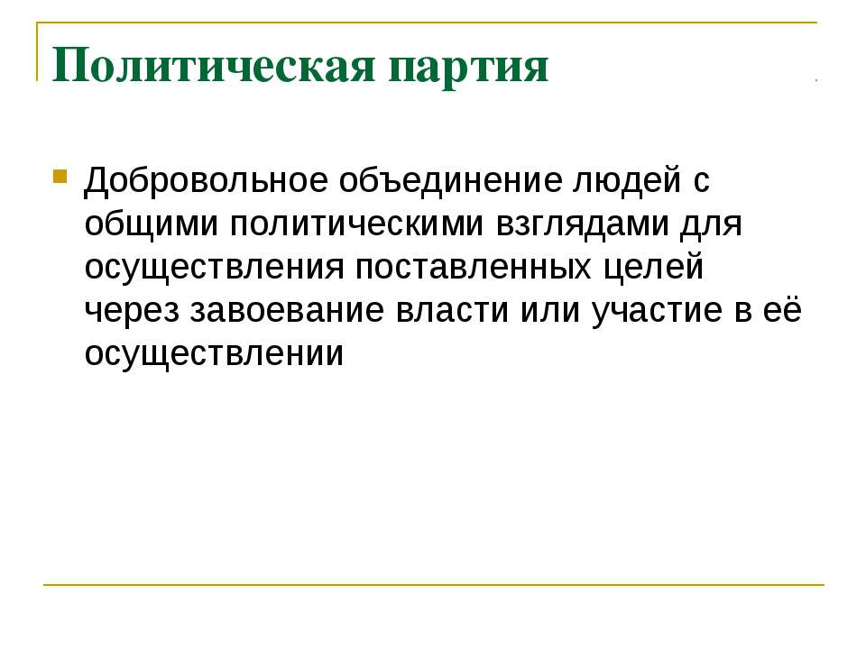 Политическая партия Добровольное объединение людей с общими политическими взг...