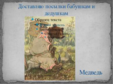 Доставляю посылки бабушкам и дедушкам Медведь