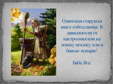 Одинокая старушка ищет собеседника. В зависимости от настроения или на лопату...