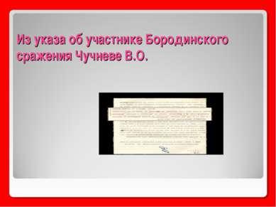 Из указа об участнике Бородинского сражения Чучневе В.О.