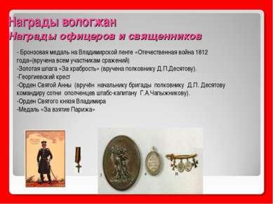 Награды вологжан Награды офицеров и священников - Бронзовая медаль на Владими...