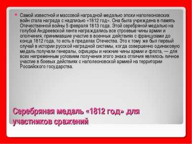 Серебряная медаль «1812 год» для участников сражений Самой известной и массов...
