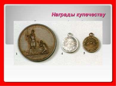Награды купечеству -Бронзовая медаль на Аннинской ленте