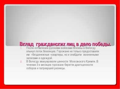 Вклад гражданских лиц в дело победы. После оставления русскими войсками Москв...