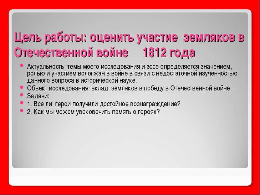 Цель работы: оценить участие земляков в Отечественной войне 1812 года Актуаль...