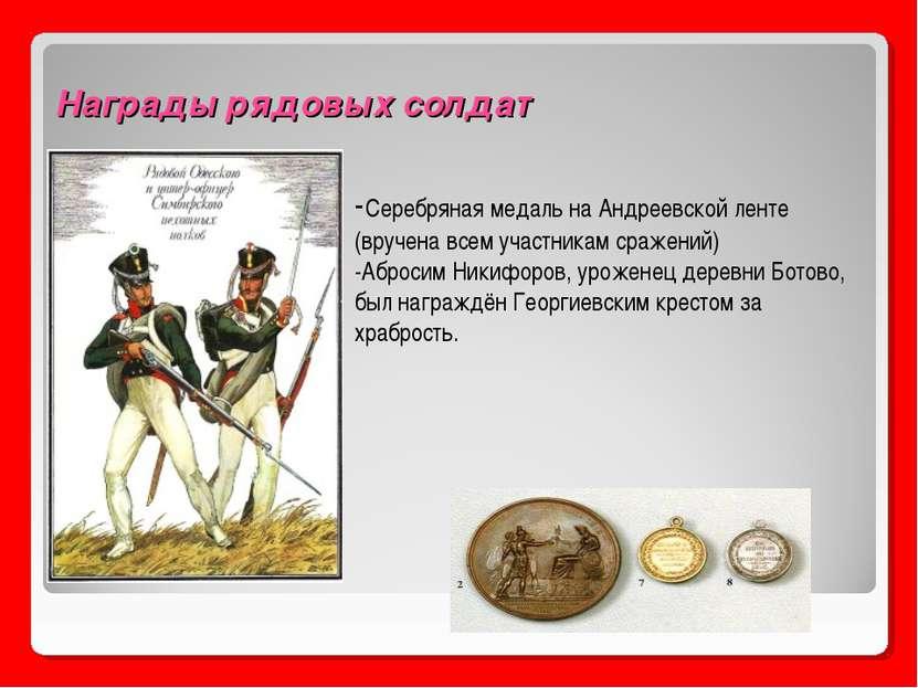 Награды рядовых солдат http://www.bibliotekar.ru/rusOrden/30.files/image003.j...