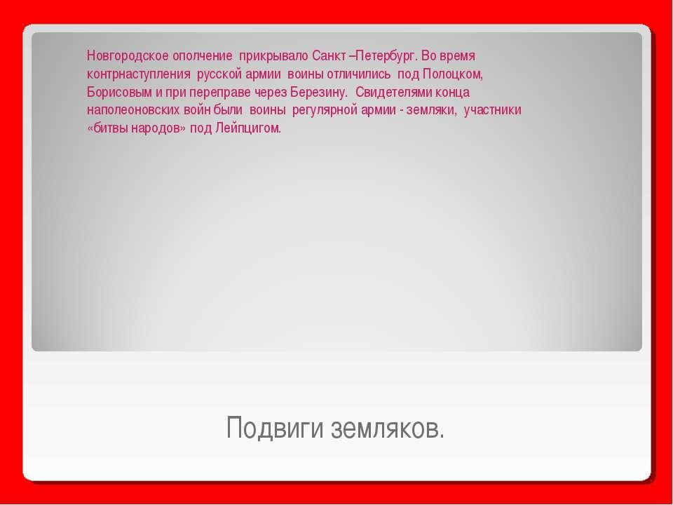 Подвиги земляков. Новгородское ополчение прикрывало Санкт –Петербург. Во врем...