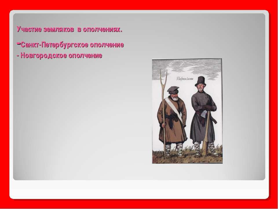 Участие земляков в ополчениях. -Санкт-Петербургское ополчение - Новгородское ...