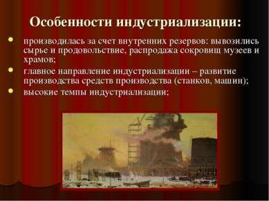 Особенности индустриализации: производилась за счет внутренних резервов: выво...