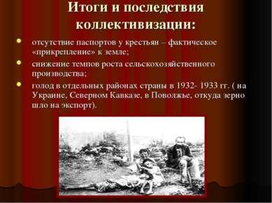 Итоги и последствия коллективизации: отсутствие паспортов у крестьян – фактич...