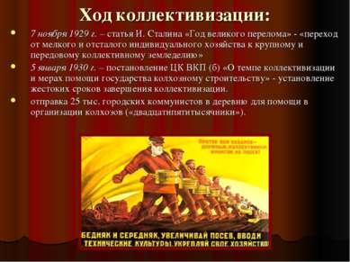 Ход коллективизации: 7 ноября 1929 г. – статья И. Сталина «Год великого перел...