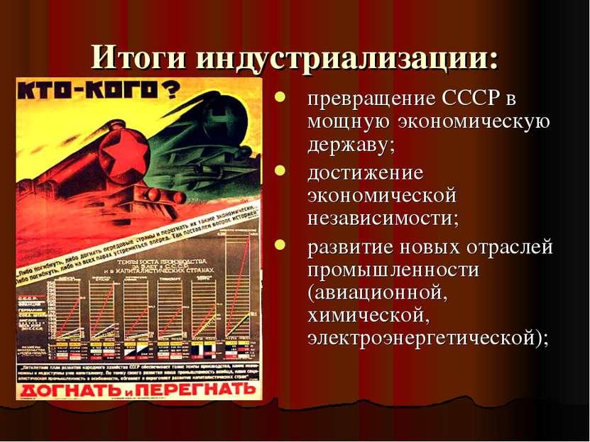 Итоги индустриализации: превращение СССР в мощную экономическую державу; дост...