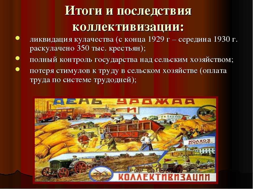 Итоги и последствия коллективизации: ликвидация кулачества (с конца 1929 г – ...