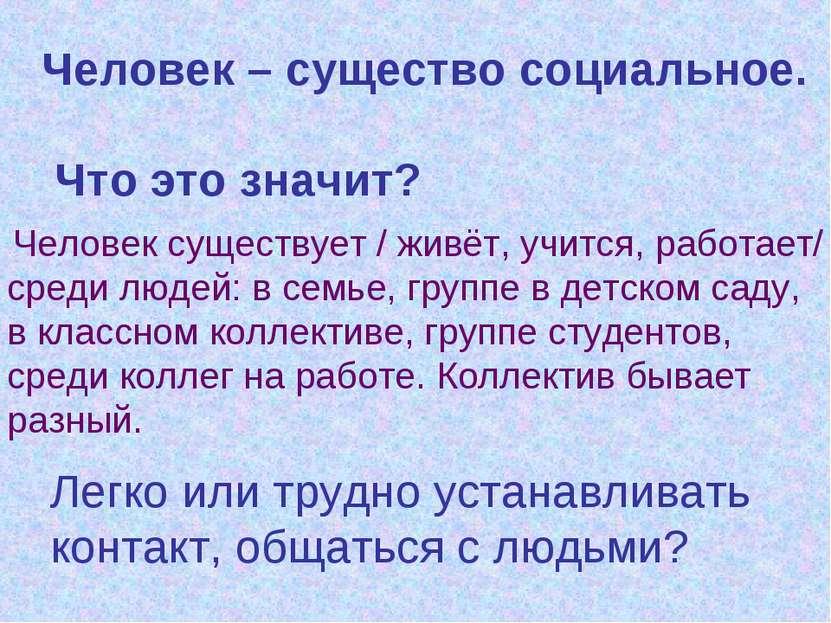 Человек – существо социальное. Что это значит? Человек существует / живёт, уч...