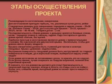 ЭТАПЫ ОСУЩЕСТВЛЕНИЯ ПРОЕКТА Рекомендации по изготовлению скворечника Для изго...