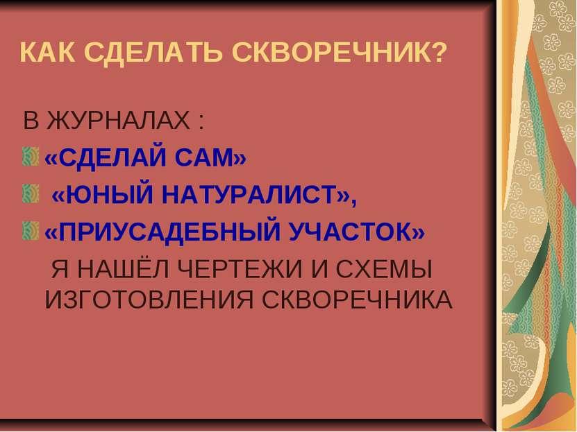 КАК СДЕЛАТЬ СКВОРЕЧНИК? В ЖУРНАЛАХ : «СДЕЛАЙ САМ» «ЮНЫЙ НАТУРАЛИСТ», «ПРИУСАД...