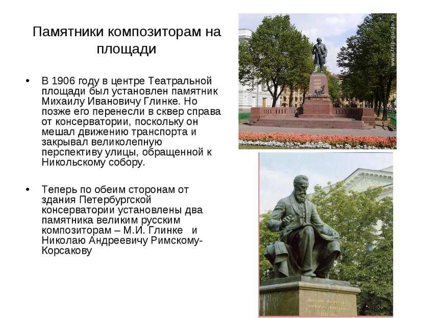 Памятники композиторам на площади В 1906 году в центре Театральной площади бы...