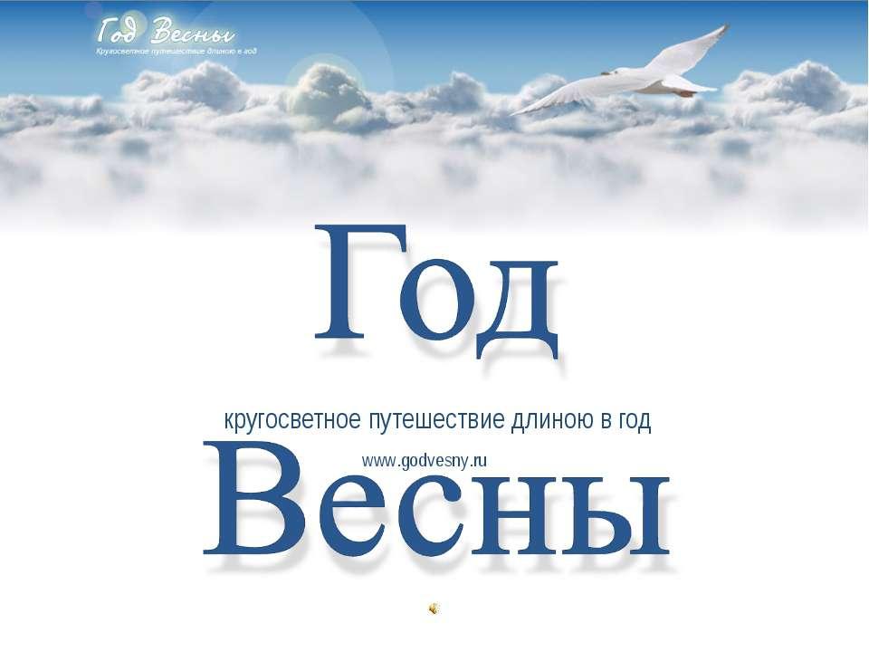 кругосветное путешествие длиною в год www.godvesny.ru